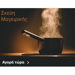 Σκεύη Μαγειρικής